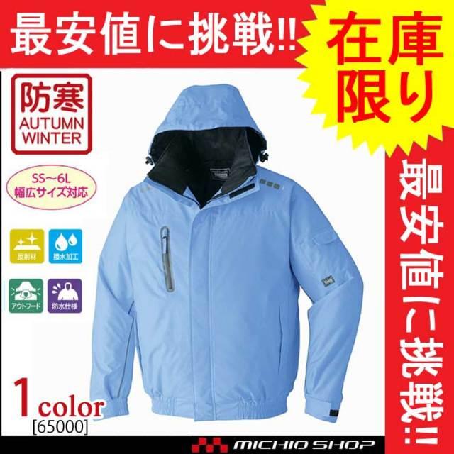 半額セール!在庫限り [最安値に挑戦]防水防寒服 旭蝶繊維 ブルゾン(裾シャーリング) 65000