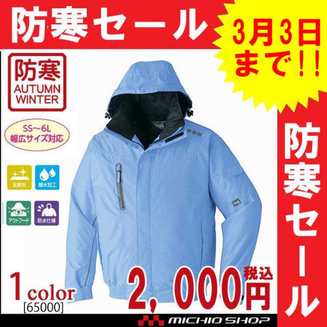 [防寒セール]半額セール!在庫限り [最安値に挑戦]防水防寒服 旭蝶繊維 ブルゾン(裾シャーリング) 65000