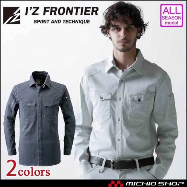 [10月下旬入荷先行予約] 作業服  アイズフロンティア I'Z FRONTIER ワークシャツ 7161 ストレッチ