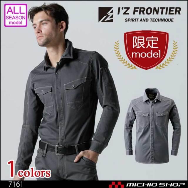 [10月下旬入荷先行予約] 数量限定 アイズフロンティア ワークシャツ 7161 スティールグレー ストレッチ作業服