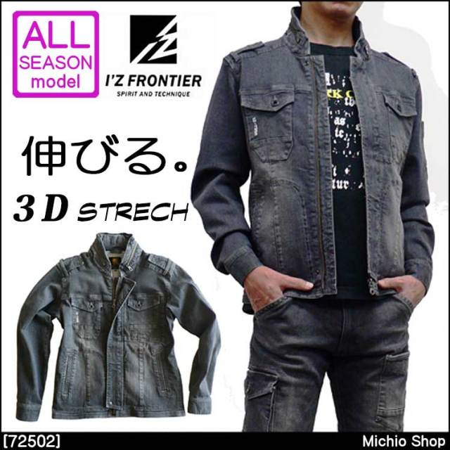 作業服 I'Z FRONTIER ワークジャケット 72502 アイズフロンティア ストレッチ ディープグレー