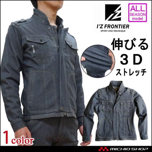 最新作 作業服 I'Z FRONTIER ワークジャケット 72504 アイズフロンティア ストレッチ スティールグレー