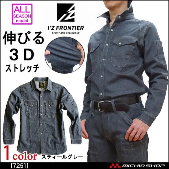 最新作!作業服 I'Z FRONTIER ワークシャツ 72514 アイズフロンティア ストレッチ  スティールグレー