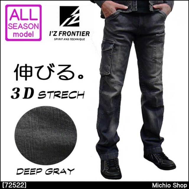 作業服 I'Z FRONTIER カーゴパンツ 72522 アイズフロンティア ストレッチ ディープグレー