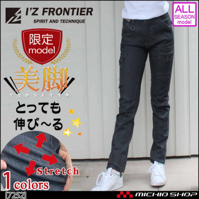 [数量限定]作業服 I'Z FRONTIER レディースカーゴパンツ 7252 アイズフロンティア スティールグレー