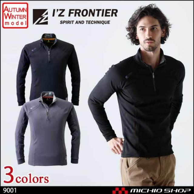 [ゆうパケット対応]数量限定モデル 作業服 I'Z FRONTIER 発熱ジップアップシャツ 9001 アイズフロンティア