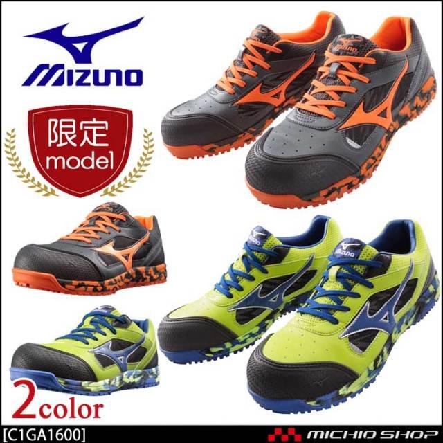 限定色 安全靴 ミズノ mizuno プロテクティブスニーカーC1GA1600 オールマイティ 紐タイプ