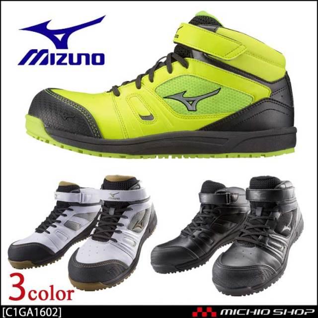 安全靴 ミズノ mizuno オールマイティミッドカットスニーカー C1GA1602 ALMIGHTY