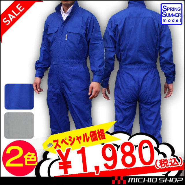 在庫限り 春夏長袖つなぎ 491070 クロダルマ 作業服