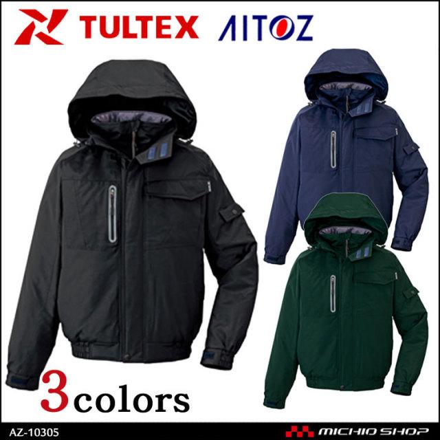 作業服 作業着 アイトス AITOZ TULTEX 防寒ブルゾン AZ-10305 2016年秋冬新作