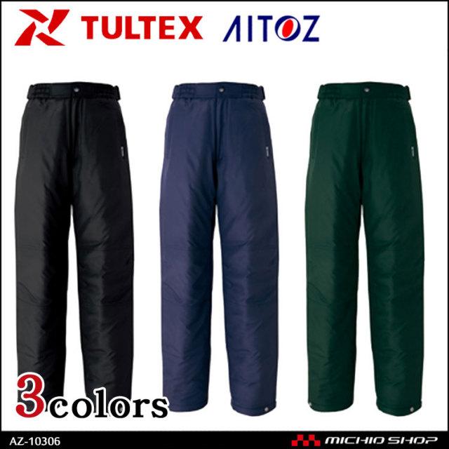 作業服 作業着 アイトス AITOZ TULTEX 防寒パンツ AZ-10306 2016年秋冬新作