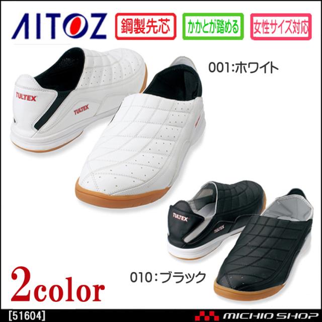 安全靴 セーフティーシューズ(踵踏み)AZ-51604 アイトス[AITOZ]