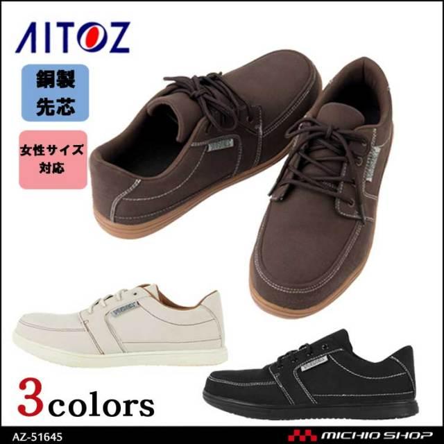 安全靴 AITOZ アイトス セーフティシューズ 女性サイズ対応 AZ-51645 2016春夏新作