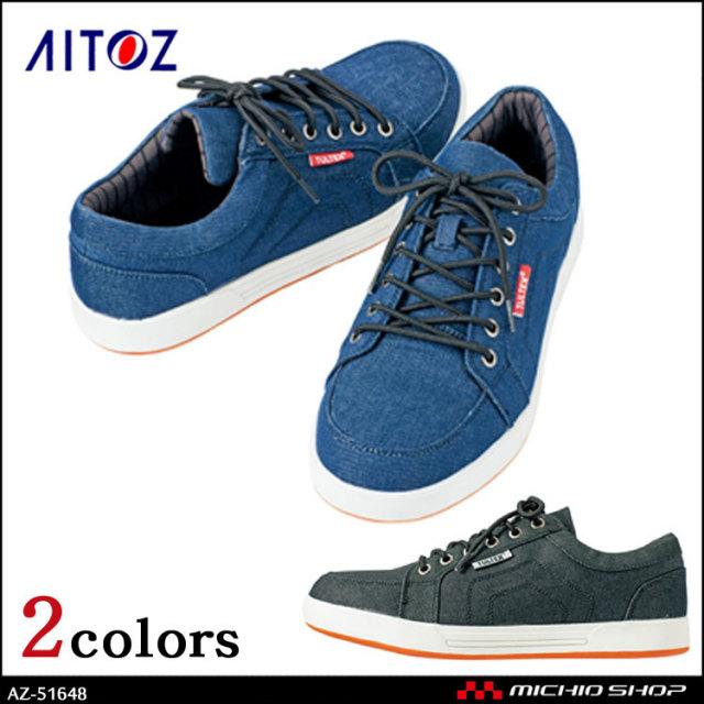 安全靴 アイトス AITOZ TULTEX 女性サイズ対応 セーフティーシューズ AZ-51648 2016年秋冬新作