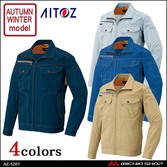 作業服 作業着 アイトス AITOZ 機能性長袖ブルゾンAZ-5201 2016年秋冬新作