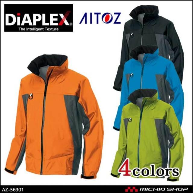 作業服 作業着 アイトス AITOZ ディアプレックスジャケット 3層全天候型ジャケット AZ-56301