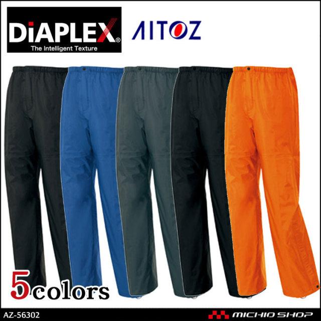 作業服 作業着 アイトス AITOZ ディアプレックス 全天候型パンツ AZ-56302