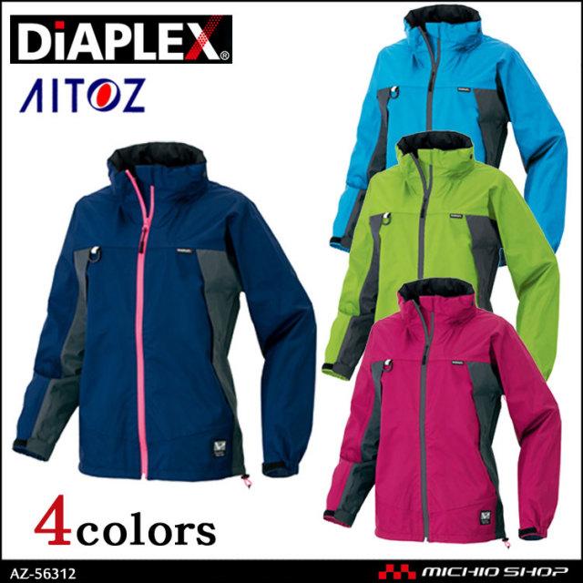 作業服 作業着 アイトス AITOZ TULTEX DIAPLEX 全天候型レディースジャケット AZ-56312 2016年秋冬新作