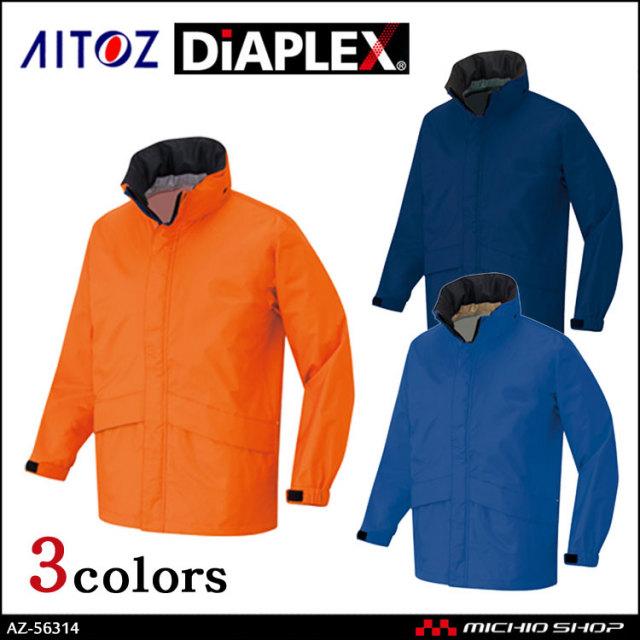 作業服 作業着 アイトス AITOZ TULTEX DIAPLEX 全天候型ベーシックジャケット AZ-56314 2016年秋冬新作