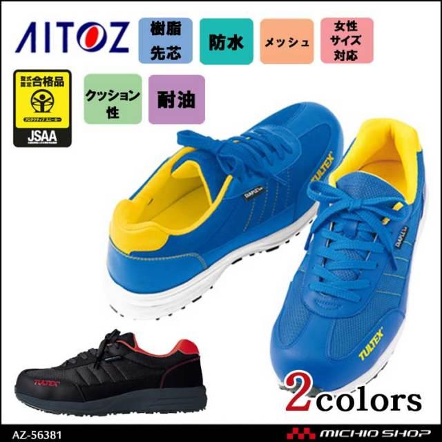 安全靴 AITOZ アイトス 防水セーフティシューズ 女性サイズ対応 AZ-56381 2016春夏新作