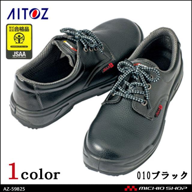 安全靴 作業服 アイトス AITOZ  JSAA セーフティーシューズ AZ-59825 2016年秋冬新作