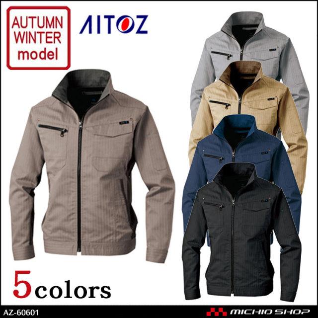 作業服 作業着 アイトス AITOZ 長袖ブルゾン AZ-60601 2016年秋冬新作
