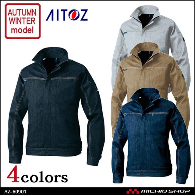 作業服 作業着 アイトス AITOZ 長袖ブルゾン AZ-60901 2016年秋冬新作