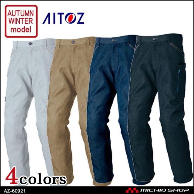 作業服 作業着 アイトス AITOZ カーゴパンツ(ノータック) AZ-60921 2016年秋冬新作