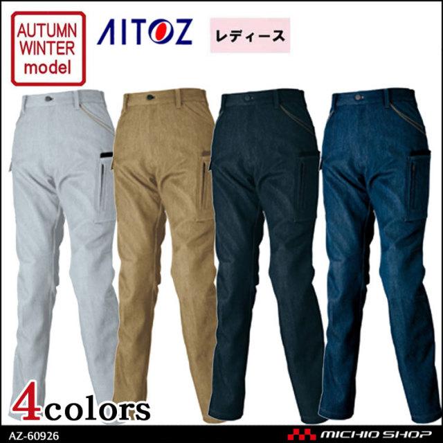 作業服 作業着 アイトス AITOZ レディースカーゴパンツ AZ-60926 2016年秋冬新作