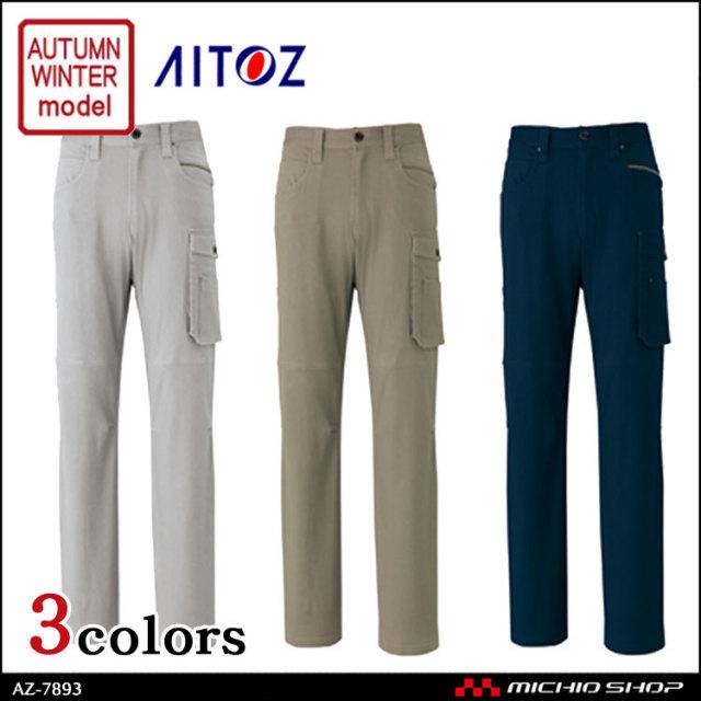 作業服 作業着 アイトス AITOZ 男女兼用カーゴパンツ ノータック AZ-7893 2016年秋冬新作