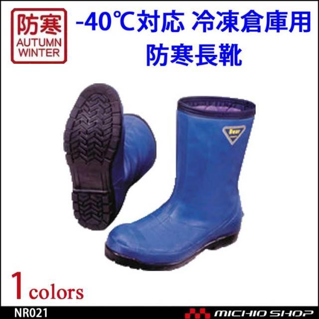 作業靴 防寒ブーツ SUN-S サンエス 極寒 NR021 冷凍庫用防寒長靴  2016年秋冬新作