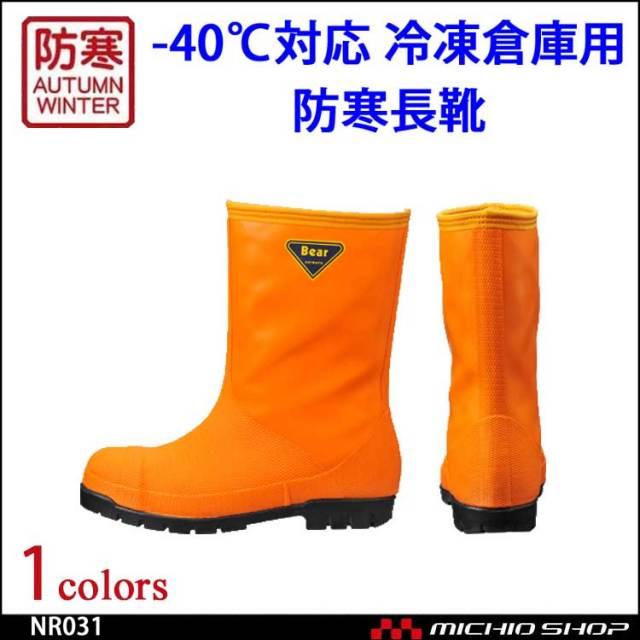 作業靴 防寒ブーツ SUN-S サンエス 極寒 NR031 冷凍庫用防寒長靴  2016年秋冬新作