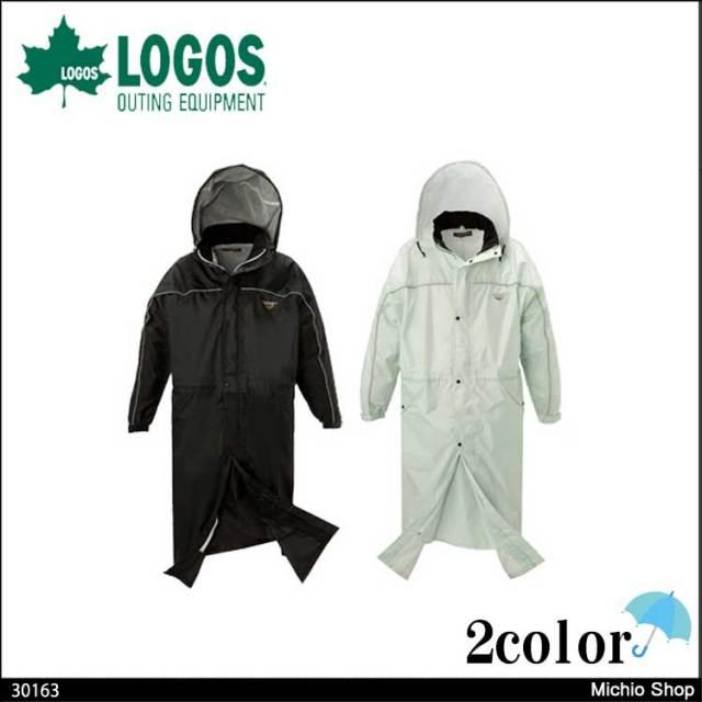作業服 雨合羽 LOGOS ロゴス リプナーロングコート 30163