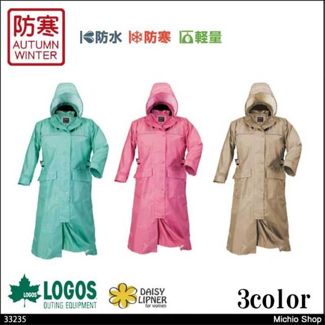 作業服 雨合羽 LOGOS ロゴス レインコート ルーシー 33235