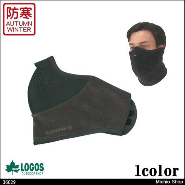 作業服 防寒小物 LOGOS ロゴス ちくちくしない マスクガード 36029