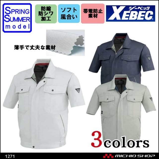 作業服 XEBEC ジーベック 半袖ブルゾン 1271