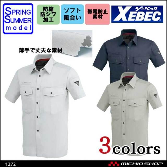 作業服 XEBEC ジーベック 半袖シャツ 1272