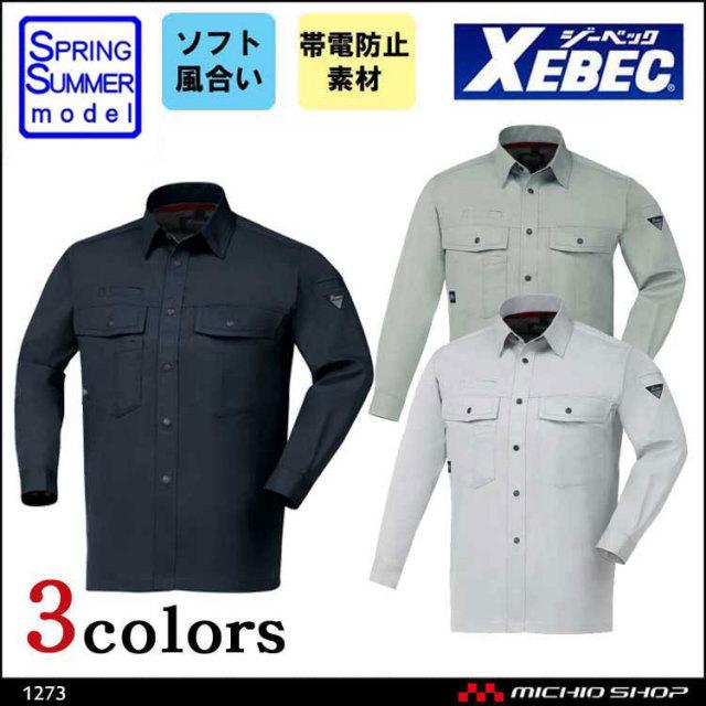 作業服 XEBEC ジーベック 長袖シャツ 1273