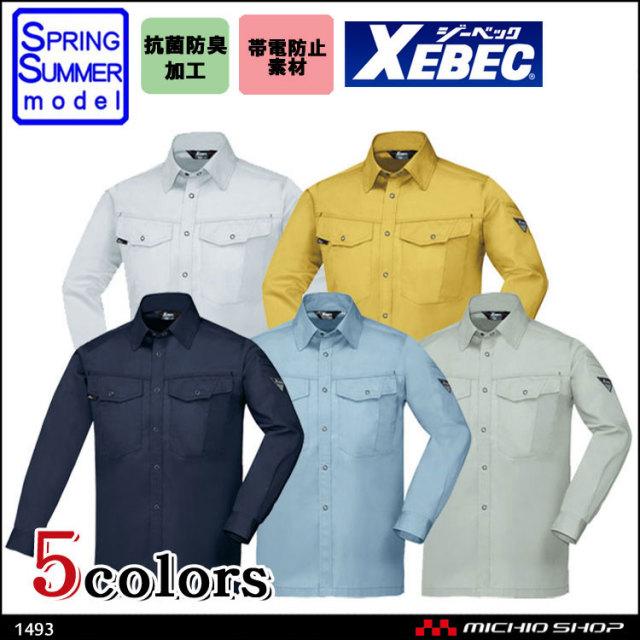 作業服 XEBEC ジーベック 男女対応長袖シャツ 1493