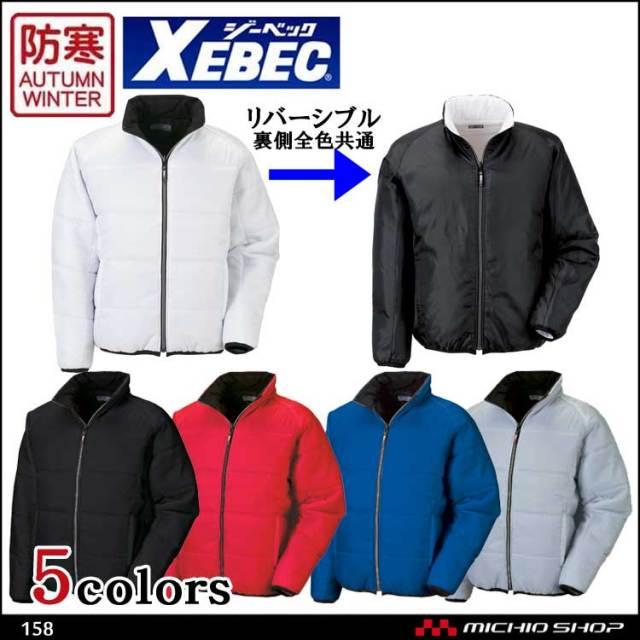 防寒服 XEBEC ジーベック 男女兼用 軽防寒ブルゾン 158 作業服