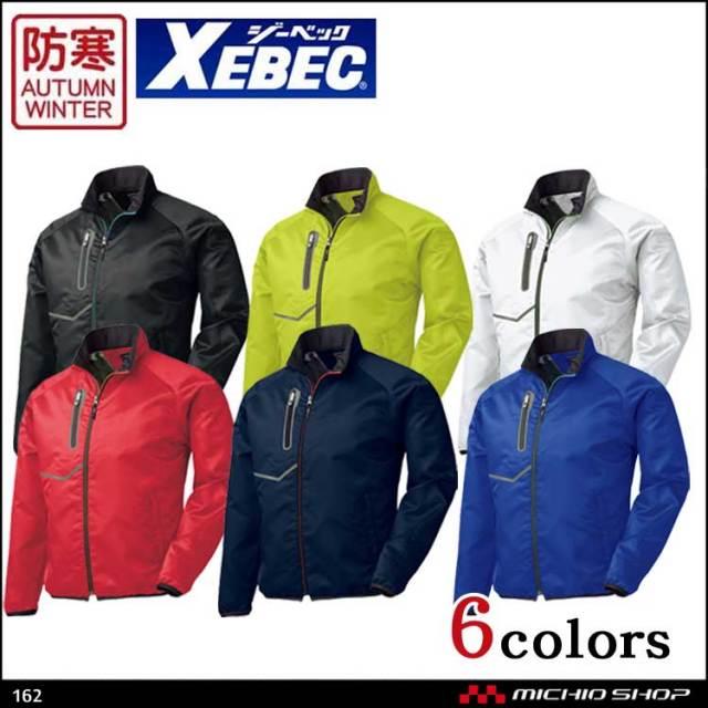 防寒服 XEBEC ジーベック 男女兼用 軽防寒ブルゾン 162 作業服 ウインドブレーカー 2016年秋冬新作