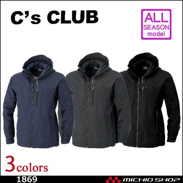 作業服 中国産業 軽防寒ジャケット リフレクションウインドブレイクジャケット 1869 2016年秋冬新作
