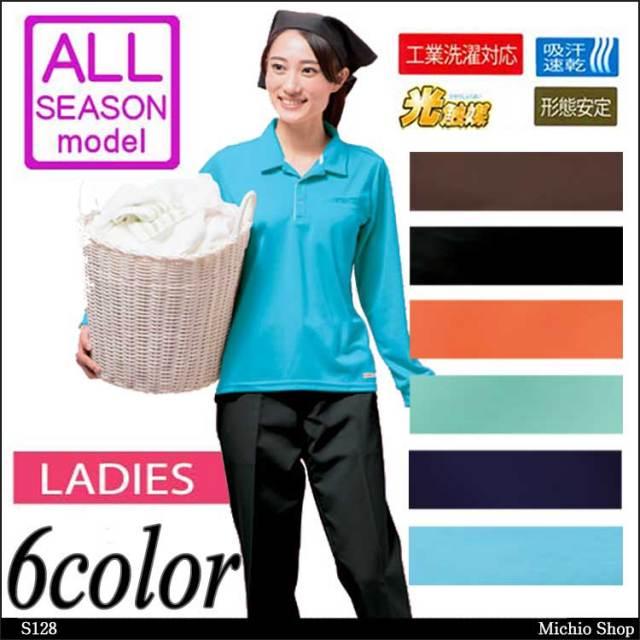 [ゆうパケット対応]作業服 RAKAN 女子半袖ポロシャツ S128 日新被服