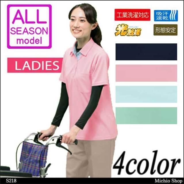 [ゆうパケット対応]作業服 RAKAN 女子半袖ポロシャツ S218 日新被服
