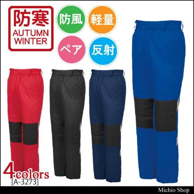 防寒服 コーコス co-cos 防寒パンツ A-3273