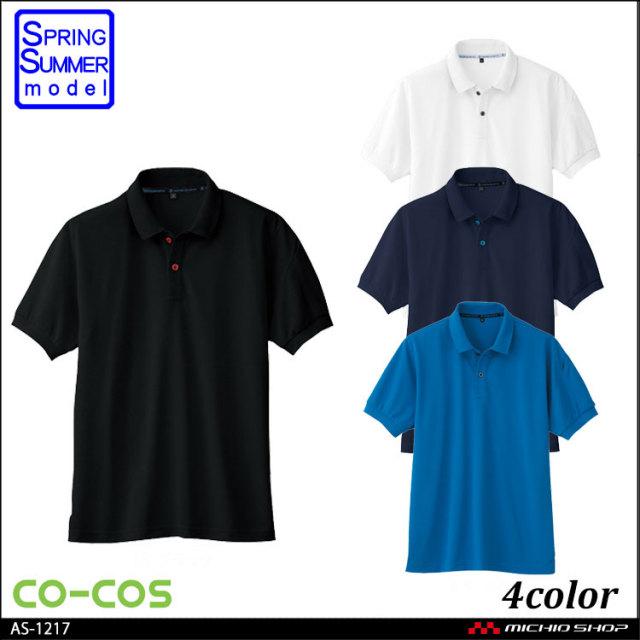 [ゆうパケット対応]作業服 コーコス co-cos 3WAYカラー半袖ポロシャツ A-1217