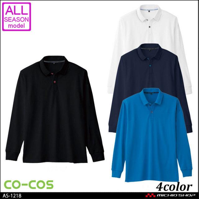[ゆうパケット対応]作業服 コーコス co-cos 3WAYカラー長袖ポロシャツ A-1218