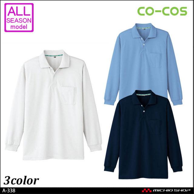 [ゆうパケット対応]作業服 コーコス co-cos エコ・製品制電 長袖ポロシャツ A-338