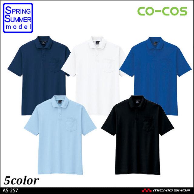 [ゆうパケット対応]作業服 コーコス co-cos 半袖ポロシャツ AS-257