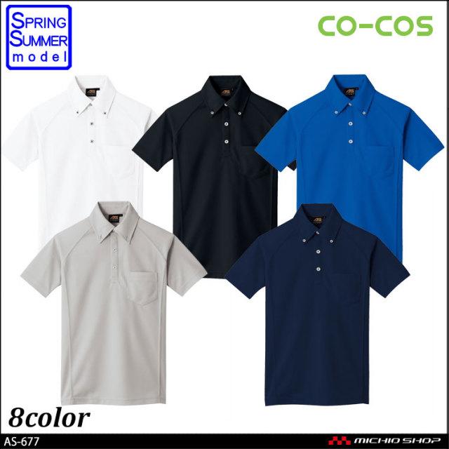 [ゆうパケット対応]作業服 コーコス co-cos 吸汗速乾ボタンダウンポロシャツ AS-677